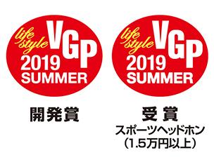 『 FIT BT-1 』がVGP2019にて、特別賞 (ライフスタイル分科会) 開発賞&スポーツヘッドホン (1.5万円以上) のダブル受賞を果たしました。(2019年06月)