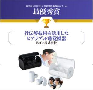PEACE TW-1が「第32回大田区中小企業 新製品・新技術コンクール」の最優秀賞を受賞!